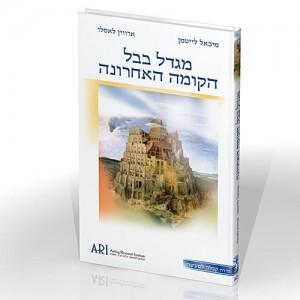 מגדל בבל הקומה אחרונה – הצצה לספר