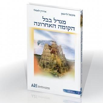 מגדל בבל, הקומה האחרונה
