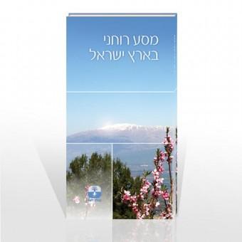 מסע רוחני בארץ ישראל