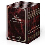 תלמוד עשר הספירות