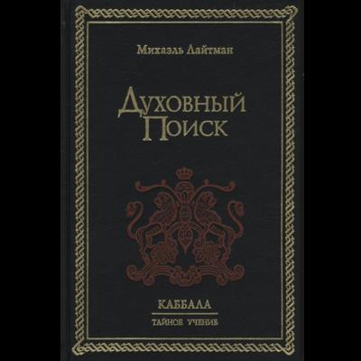 cover_rus-ml-sefer-duhovni-poisk_scan