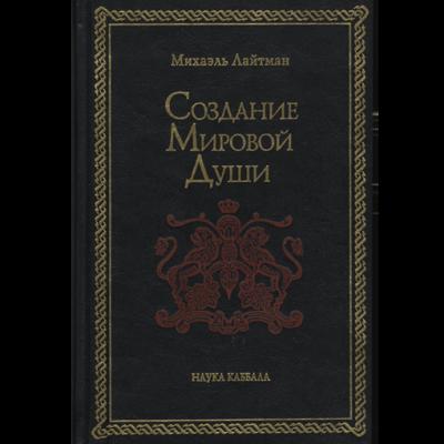 cover_rus-ml-sefer-sozdanie-mirovoi-dushi_scan