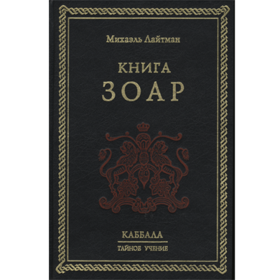 cover_rus-ml-sefer-zohar_scan