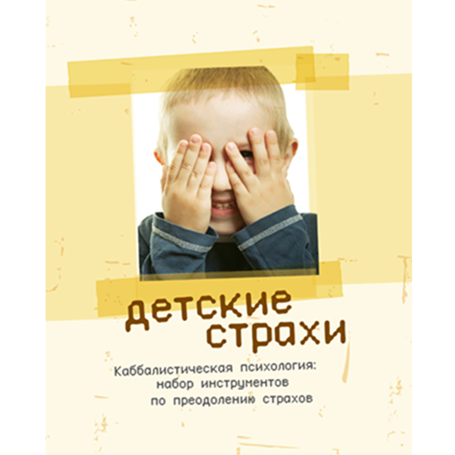 rus_book_detskie-strahi_cover