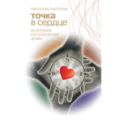 rus_book_tochka-v-serdze