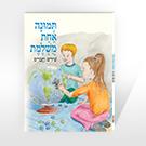 AR_book_TmunaAhad135