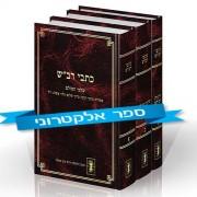 כתבי-רבש-eBook