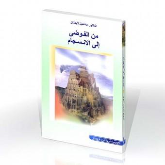 kabbalah_arabic_b