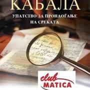 otkriena-kabala-mac