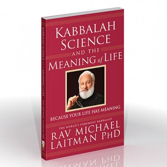 Kabbalah_science_1_1