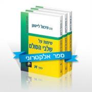kabbalah_Sichot-al-Shlavey-Sulam1_epub