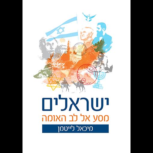 ישראלים מסע אל לב