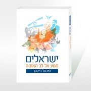 Ari_book_Israelim_500(1)
