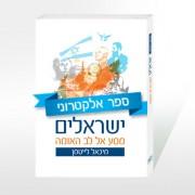 ספר אלקטרוני ישראלים
