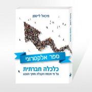 ספר אלק כלכלה חברתית