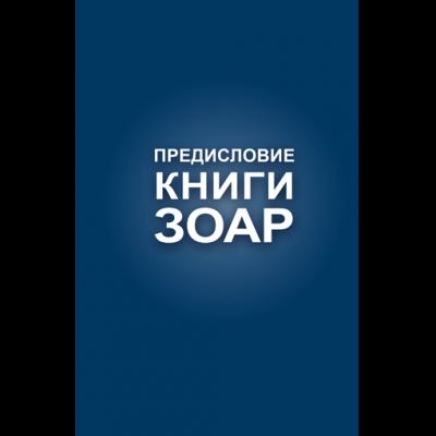 COVER-predislovie_knigi_ZOAR