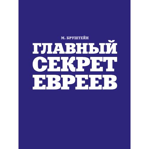Rus_Book_510_9