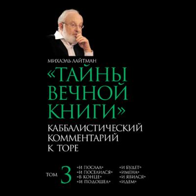 TayniVechKnigi-tom-3_cover