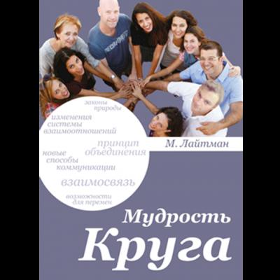 mudrost-kruga_cover_isr1_min