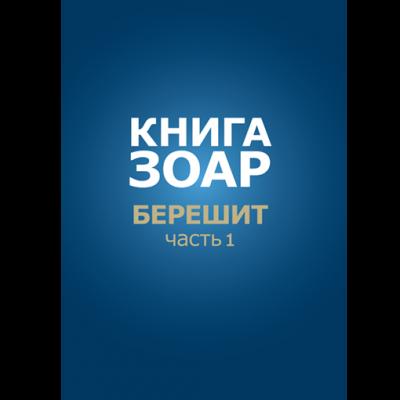 print-ZOHAR-Bereshit-1-COVER-232x167