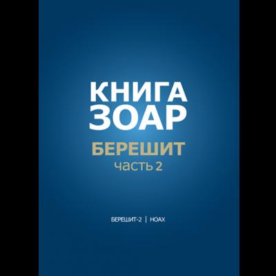 print-ZOHAR-Bereshit-2+Noah-COVER-232x167