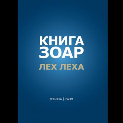 print-ZOHAR-LechLeha+Vaiera-COVER-232x167