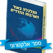 הכלכלה-באור-הערבות-ההדדית-_ebook