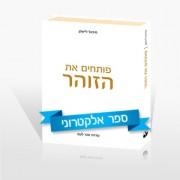 פותחים-את-הזוהר_pdf