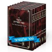 תלמוד-עשר-הספירות_ebook