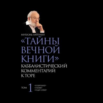 TayniVechKnigi-tom-1_cover