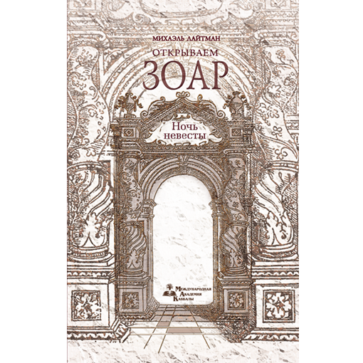 rus_o_norav_2011-03-18_book_sefer-otkrivaem-ZOAR-cover-2_project-