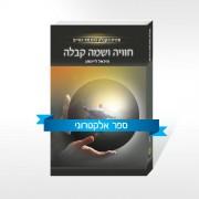 havaya-shma-kabbalah_500x500_cover1