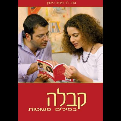 heb_book_kabbalah-bemilim-pshutot