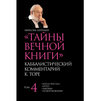 TayniVechKnigi-tom-4_cover