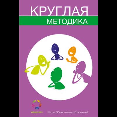 kruglaya-metodika_cover_min140х210_510x510