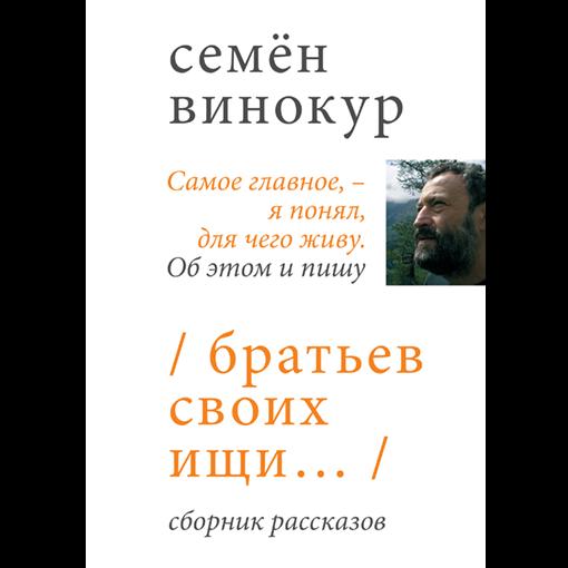 Ahim_ani_mehapes_cover_isr_510x510