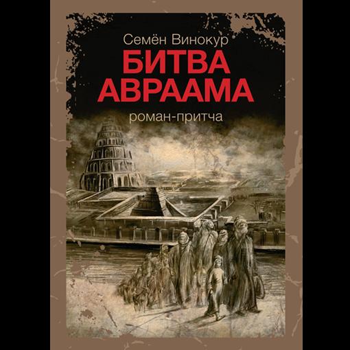 Bitva_Avraama_cover_isr_510x510