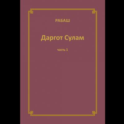 DargotSulam_cover_isr_510x510