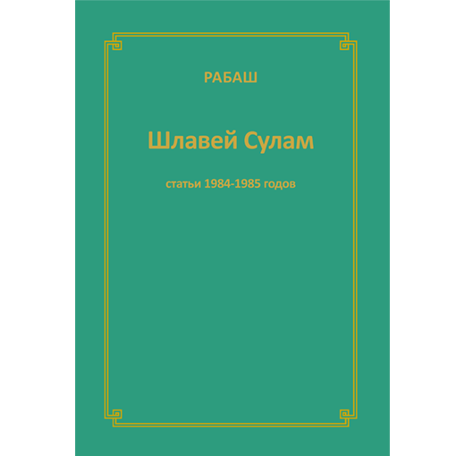 RABASH_1984-1985_cover_isr_510x510