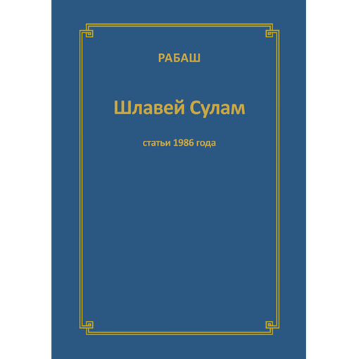RABASH_1986_cover_isr_510x510