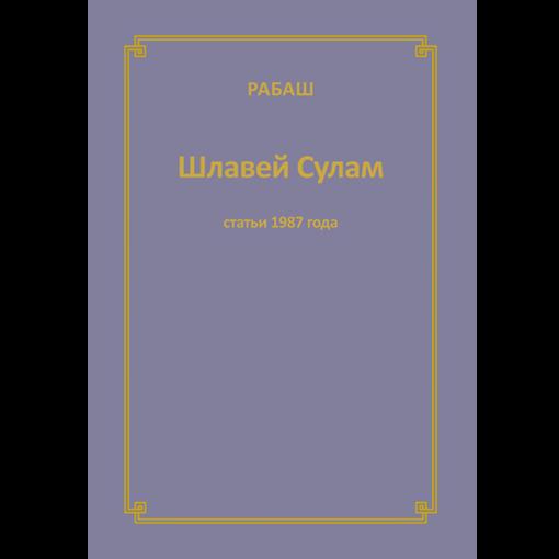 RABASH_1987_cover_isr_510x510