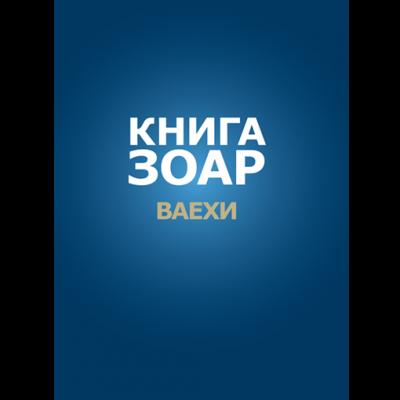 ZOHAR-COVER-print_510x510