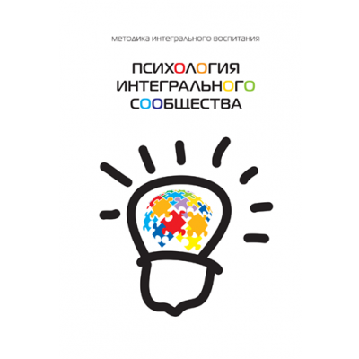 psihologiya_soobshestva_cover_510x510