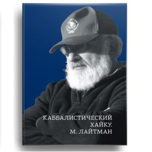 https://books.kab.co.il/ru/%D7%97%D7%A0%D7%95%D7%AA/hudozestvennye/haiku/