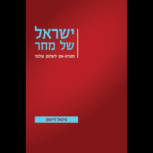 ישראל של מחר