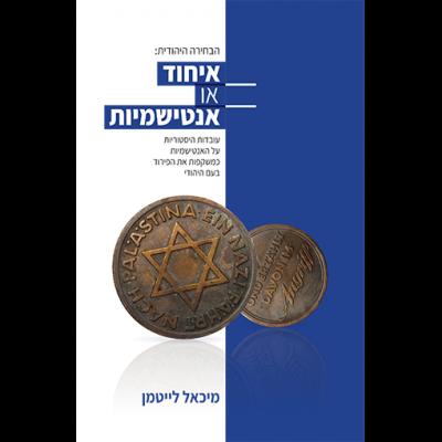 הבחירה היהודית: איחוד או אנטישמיות